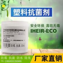 全球品质厂家_广州防霉抗菌供应商图片