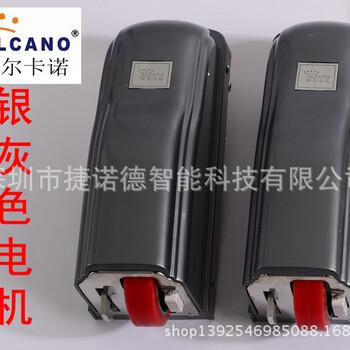 阿尔卡诺PM180开门机,八字平开门机,自动开门机,电动平开门机