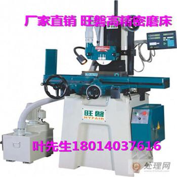 旺磐HF-618手搖磨床旺磐618精密磨床工廠旺磐磨床工廠