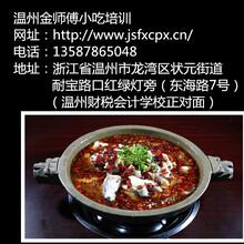 台州肉夹馍技术学习,温州金师傅肉夹馍技术学习