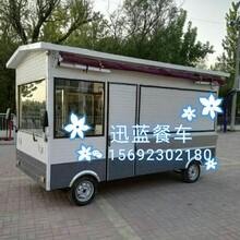 电动小吃车房车移动餐饮车商品展销车凉皮车图片