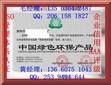 全屋定制如何申请中国绿色环保产品图片