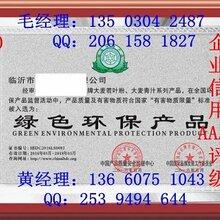 绿色环保产品认证证书怎样办理