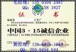 中国3.15诚信企业证书哪里办理