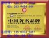 中国名优产品证书申请时间