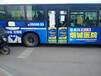 烟台公交车体广告哪家公司好?当然得找互科了!