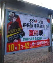 烟台地区的候车亭广告,烟台互科专业代理!