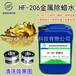 HF-223金属清洗剂环保型清洗液无磷超声波清洗剂铜铝不锈钢铁清洗除油液
