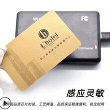 厂家直销智能感应酒店房卡非接触式ic卡复旦m1门禁卡定制加工图片