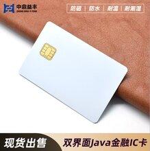 厂家直销双界面金融IC芯片白卡ID芯片白卡门禁卡批发定制加工图片