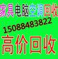 江东区高价回收柜挂机中央空调吸顶机空调等图片