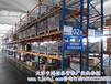 天津货架厂定制托盘货架重型库房货架横梁式货架拆装仓储货架