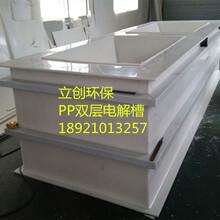 江苏厂家制作加工PP双层电解槽塑料锥形槽聚丙烯焊接酸洗槽PVC