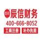 东莞申请书刊号-注册公司-会计服务-选东莞辰信10年品牌图片