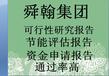 虞城县高端策划商业计划书业内团队找舜翰