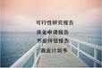 禹王台可行性研究报告舜翰编写权威高质