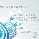 河南舜翰策划研究中心节能评估报告创新型放心省心服务好图片