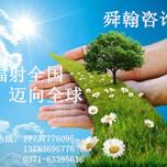 河南舜翰咨询可行性研究报告种植业安全可靠图片