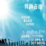 河南舜翰策划研究中心节能评估报告科技园优质服务图片