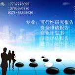 漯河资金申请报告,舜翰博士团队执笔策划真放心图片