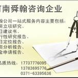 焦作舜翰策划研究院项目建议书产业综合体信誉保证图片