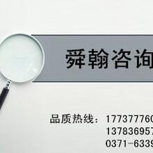 安阳舜翰策划研究商业计划书养老院甲级资质图片