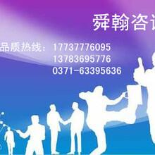 漯河舜翰策划研究商业计划书生态旅游权威高图片