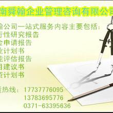 信阳舜翰策划研究资金申请报告养老业服务周到图片