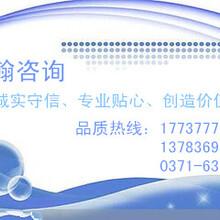 漯河舜翰策划研究节能评估报告生态旅游甲级资质图片