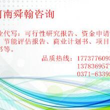 安阳舜翰策划研究商业计划书生态旅游哪家专业图片