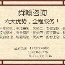 信阳舜翰策划研究资金申请报告养老业专业快速图片