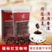 福标红宝咖啡豆港式咖啡茶餐厅专用咖啡豆批发进口咖啡豆咖啡熟豆