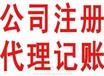 昆山花桥代办公司注册代理记账
