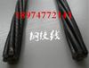吉首钢绞线实力供应商常德钢绞线批发