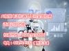 AI智能电话机器人火爆招募代理