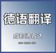 中西互译120元起每中文字