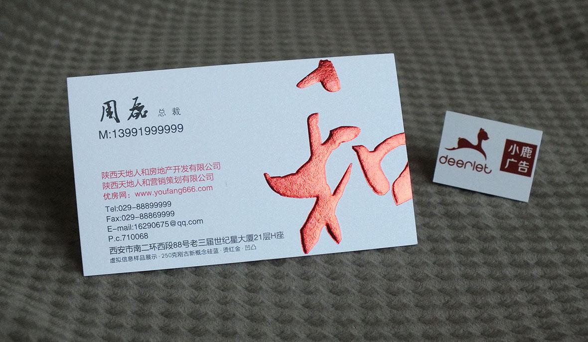 西安名片设计制作,西安特种纸名片制作