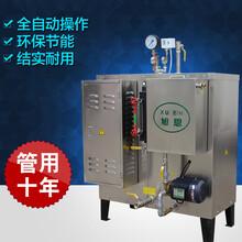 旭恩108KW电蒸汽发生器全自动工业大功率商用蒸汽锅炉