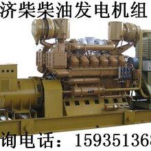 濟柴發電機,濟柴發電機組,濟柴柴油發電機,濟柴柴油發電機組,濟柴發電機價格