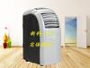 六安家用移动空调亳州厨房移动空调