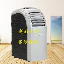 正宁新科移动空调镇原冷暖移动空调图片