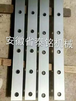 供應安徽優質9CrSi1100/80/20剪板機刀片