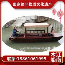 定制江南木船中式旅游休閑船景區游客觀光小木船烏篷船廠家送配件圖片