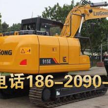 西雙版納柳工CLG9075E挖掘機土石方好幫手財富熱線圖片