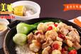 中卫特色中餐加盟中卫中式快餐加盟