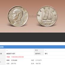 大清银币目前市场价位是多少