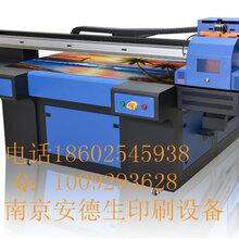 南京uv打印机工厂/uv平板打印机市场前景图片
