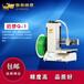 厦门3D打印机教育3D打印机高精度斯傲特思3D打印机