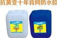 神力抗黄变十年背网防水胶