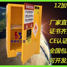 深圳防爆柜东莞防爆柜惠州化学品柜12加仑厂家